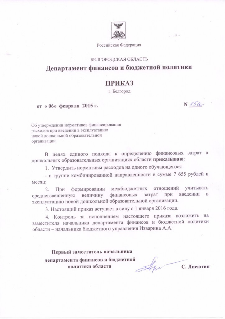 Приказ норматив для групп комбиниров.направленности