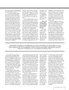 областная казна стр.2